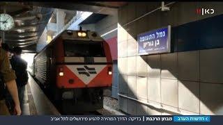 ברכבת, באוטובוס או ברכב?: מה הדרך המהירה ביותר להגיע מירושלים לתל אביב