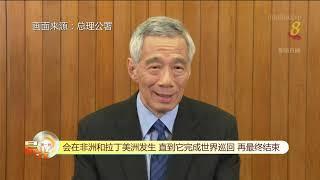 李显龙总理:全球冠病疫情 或需几年才会结束