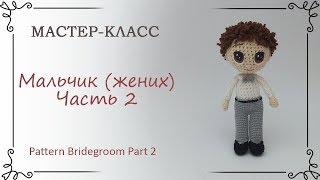 """Амигуруми кукла крючком мальчик """"жених"""" часть 2"""