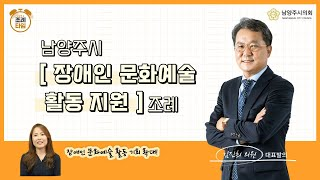 [조례타임] 남양주시 장애인 문화예술 활동 지원 조례