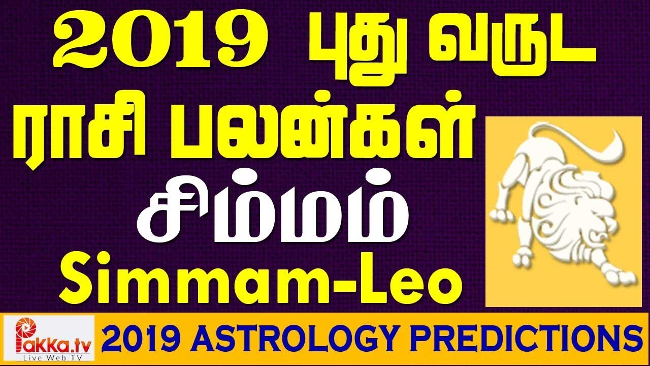 Simmam (Leo) Yearly Astrology Horoscope 2019 | New Year Rasi Palangal 2019  | Leo 2019 Horoscope