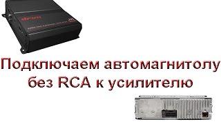 Подключение к усилителю через высокоуровневый вход если нет тюльпанов RCA
