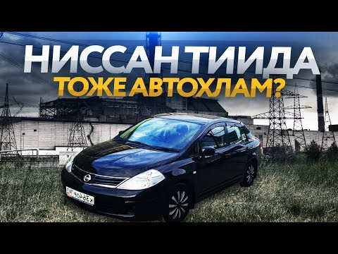 Убитая Nissan Tiida 1.6 за 370.000 рублей. АВТОХЛАМ Битая, Ниссан Тиида