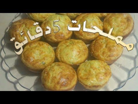 مملحات-سهلة-و-لذيذة-بمقادير-متوفرة-في-كل-بيت--mini-quiches-sans-pâte-en-5mn-