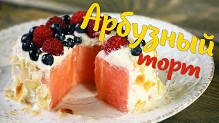 Арбузный мини торт   Рецепт дня