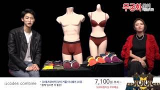 [코데즈컴바인]남여 커플 이너웨어 20종(5분)