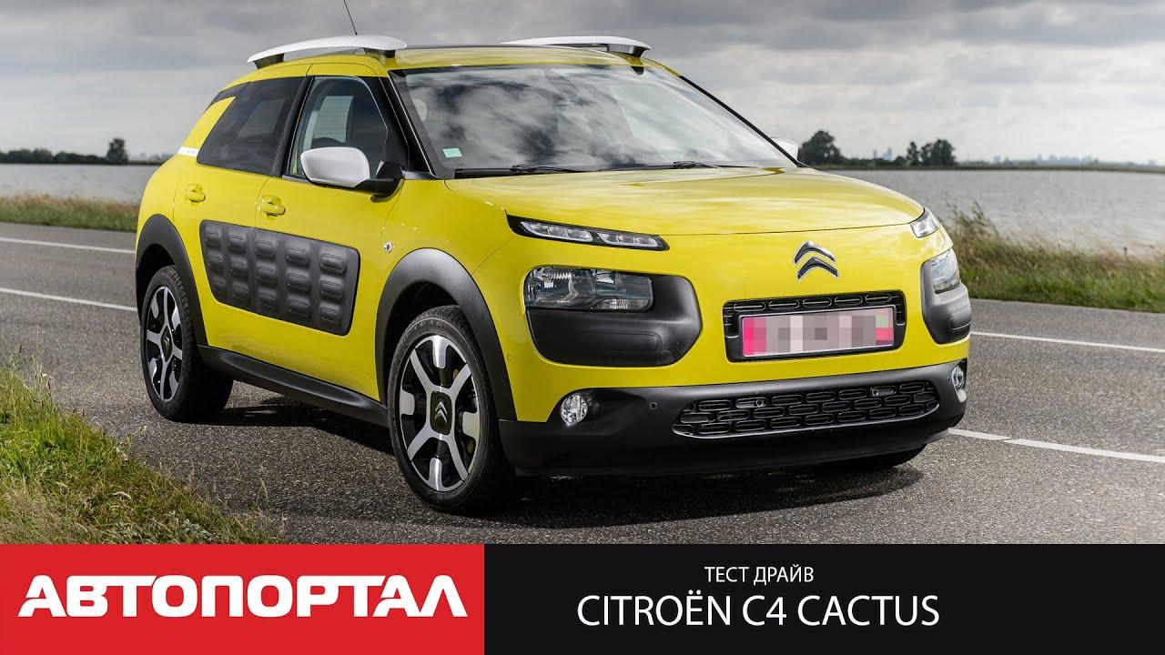 Тест Citroen C4 Cactus 2015: обзор новинки - YouTube