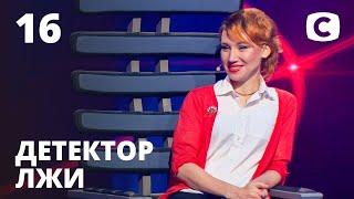 Детектор лжи 2020 – Выпуск 16 от 14.12.2020   Наталья Гнеушева