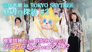 元タカラジェンヌの樹里咲穂さんが東京スカイツリーで開催中の「宝塚歌...