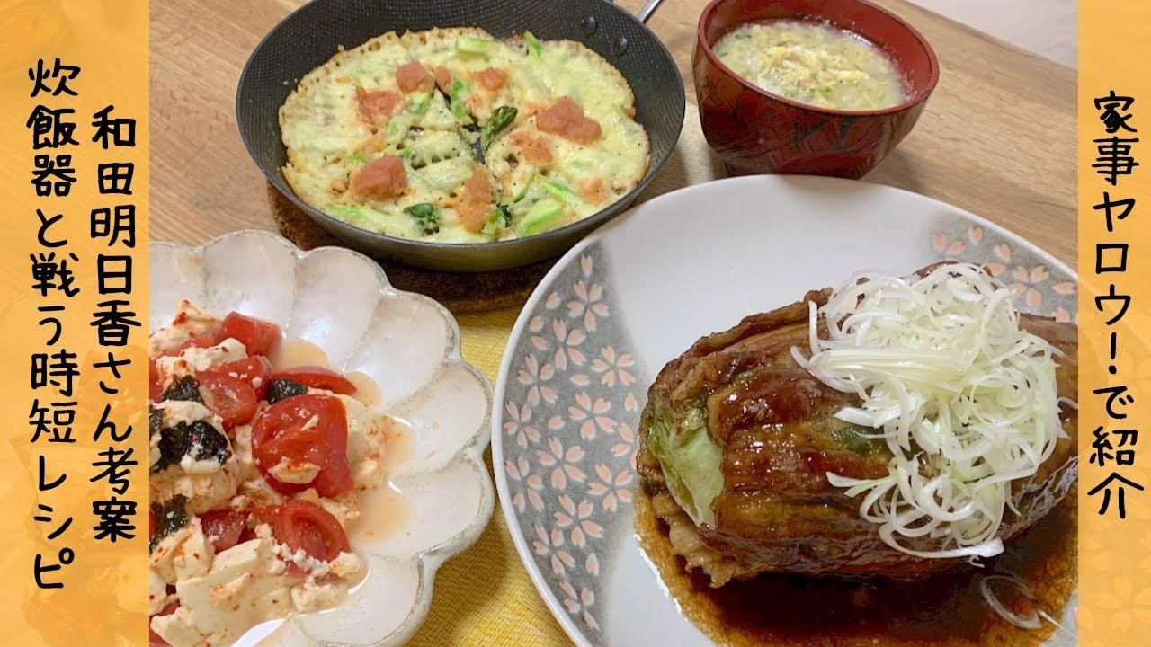 レシピ たれ ヤロウ 家事 家事ヤロウのレシピ44品まとめ。人気の簡単&絶品料理を紹介。