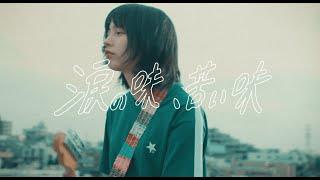 のん - 涙の味、苦い味【official music video】