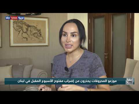 لبنان.. إضراب محطات الوقود  - 23:54-2019 / 9 / 18