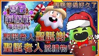【荒野亂鬥】聖誕節都過去了!怎麼還有聖誕老人和聖誕樹?⭐️寶石爭奪戰⭐️毒菇洞穴⭐️空武發u0026布萊恩u0026一子