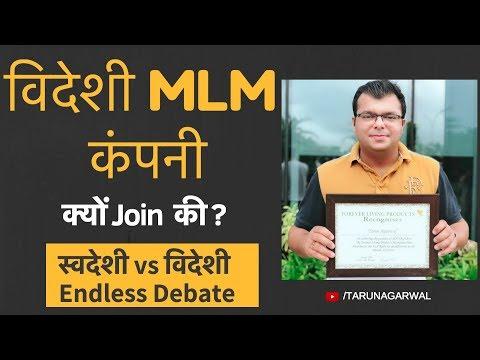 मैंने विदेशी MLM कंपनी क्यों Join की? | Tarun Agarwal