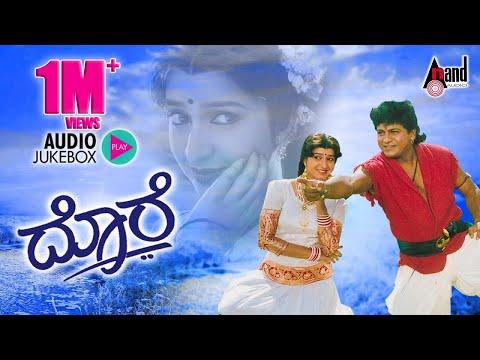 Dore | Kannada Audio Jukebox |  Shivaraj Kumar | Hema | Hamsalekha