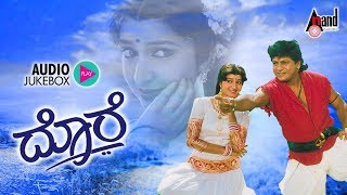 Dore || Kannada Audio Jukebox || Dr.Shivarajkumar || Hema || Hamsalekha || Kannada Audio Songs