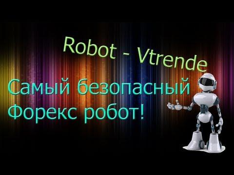 Самый лучший советник форекс Robot-VTrende