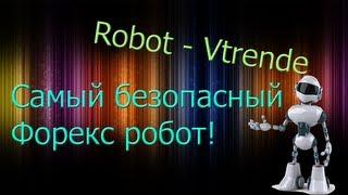 Самый лучший советник форекс Robot-VTrende(, 2013-03-09T15:25:57.000Z)