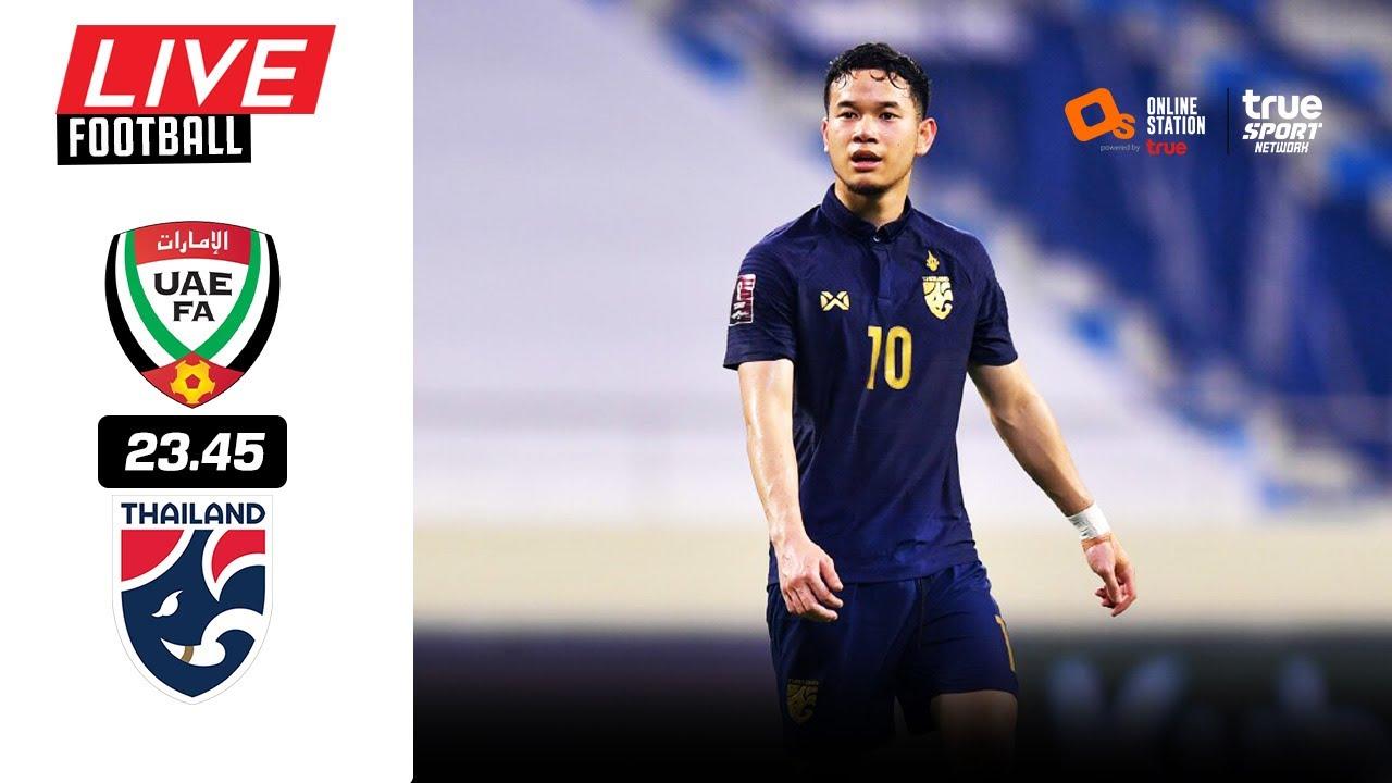 🔴 LIVE FOOTBALL : ยูเออี 2-1 ทีมชาติไทย รอบคัดเลือกฟุตบอลโลกพากย์ไทย  7-6-64 - YouTube