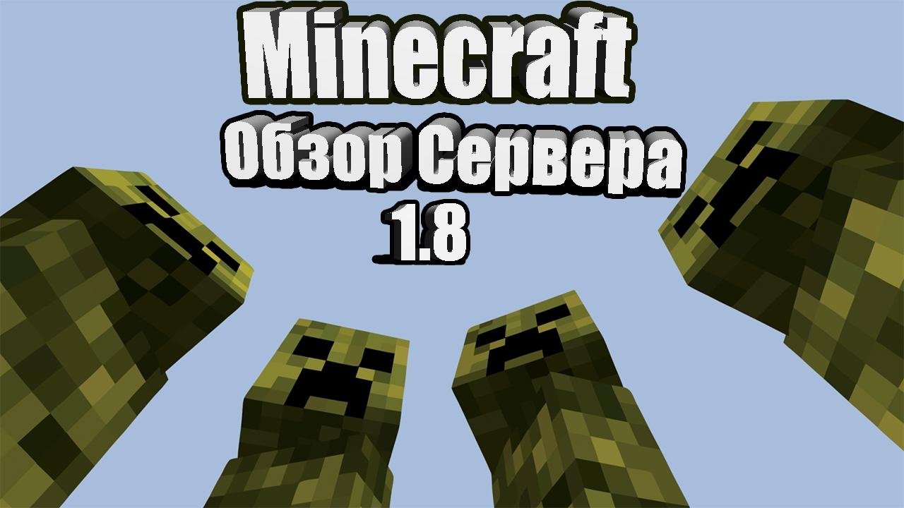сервера minecraft 1.8.8 выживание #10