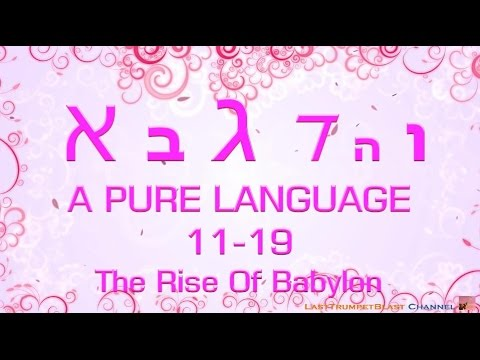 A Pure Language - 11 to 19 (The rise of Babylon)