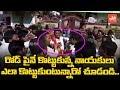 Mahakutami CPI Leaders Fight | Telangana Congress | Telangana News | Revanth Reddy | YOYO TV Channel