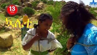 New Eritrean Series Kaliety 2019  ኳሌቲ   Part 13