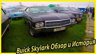 американские мускул кары Бьюик Скайларк. Обзор и история Buick Skylark