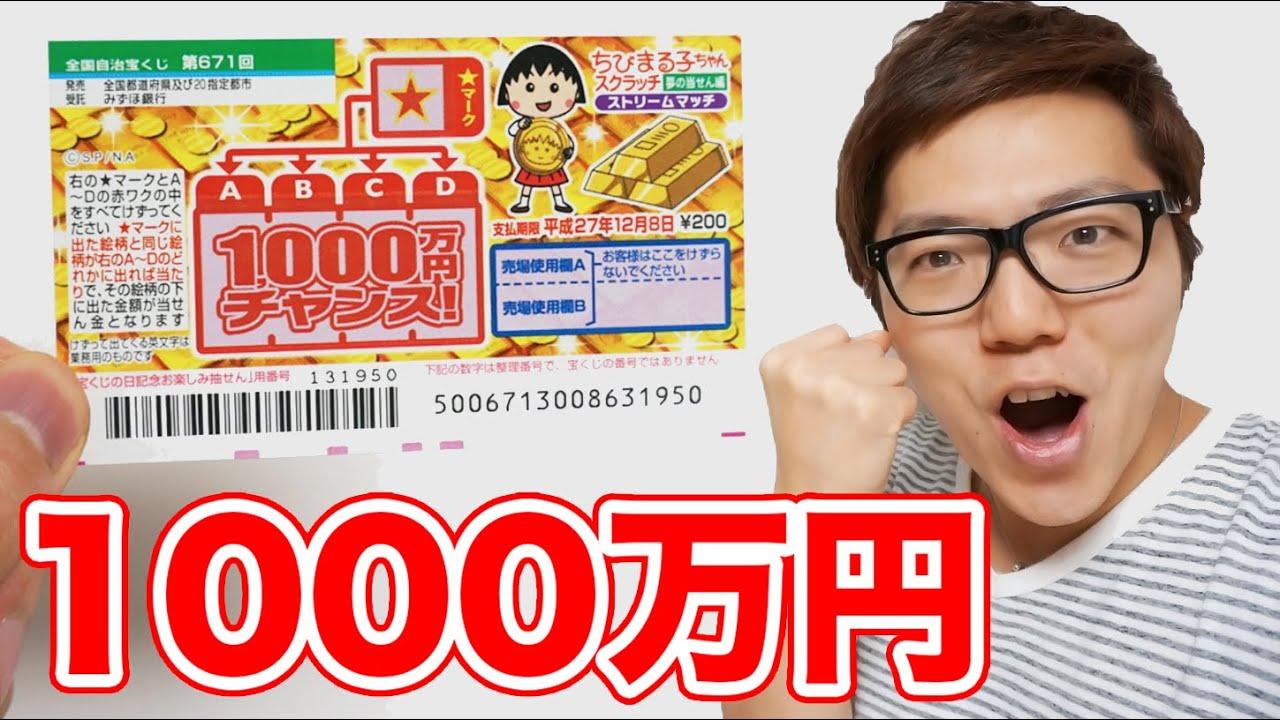 宝くじ】 1等1000万円のちびまる...