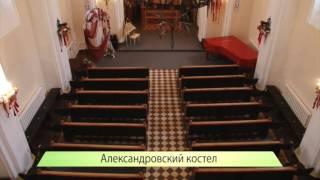 видео Александровский костел: 110 лет католическому храму.
