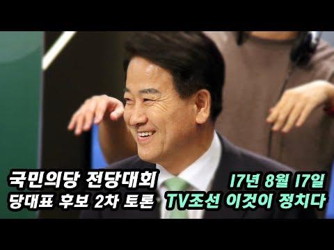 '기호3번 정동영' TV조선 '이것이 정치다' - 국민의당 대표 경선 2차 토론