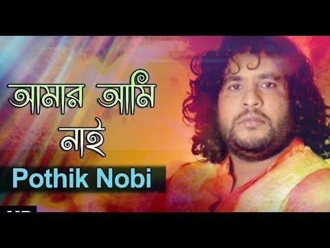 #Amar Ami Nai re    আমার আমি নাই রে ।। Pothik Nobi