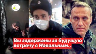Как в Петербурге не дают вылететь на встречу с Навальным