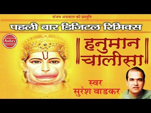 Hanuman Chalisa Remix ॥ Suresh Wadekar ||पहली बार रिमिक्स हनुमान चालीसा# Ambey Bhakti