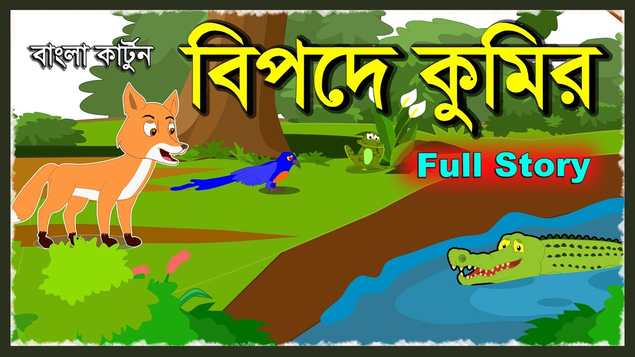 বিপদে কুমির গল্প | Bipode Kumir Full | Fox cArtoon | Bangla New Story 2020 | Animal Cartoon Bengali