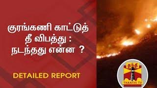 Detailed Report - குரங்கணி க�...