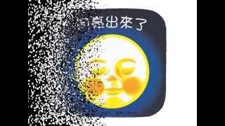 《月亮出來了》──給正在學習、成長中的幼兒一種文字之美的享受晚上了,...
