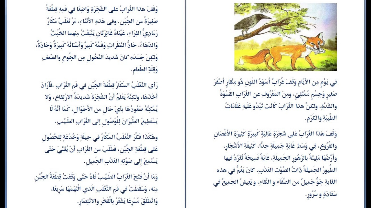 arabic short stories with english translation pdf