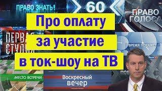Майкл Бом Про оплату за участие в ток-шоу на ТВ
