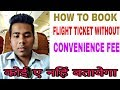 HOW TO BOOK FLIGHT TICKET WITHOUT CONVENIENCE FEE ? BEST APPLICATION TO BOOK FLIGHT TICKET.