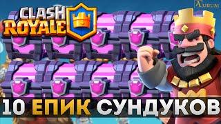 Открытие 10 магических сундуков | Clash Royale(, 2016-02-12T12:00:01.000Z)