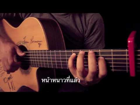 หน้าหนาวที่แล้ว - TOYS Fingerstyle Guitar Cover by Toeyguitaree (TAB)