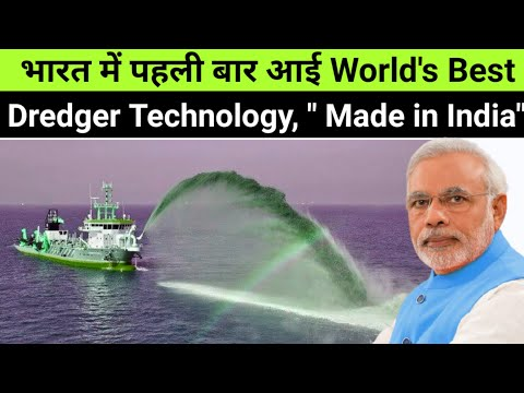 """WORLD'S Biggest Dredgers now """" Made in India""""🔥 will Manufacture """"World Class"""" Dredger 🔥"""
