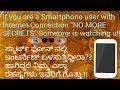 [Kannada] Are we really SECURE with smartphone's?? || ಸ್ಮಾರ್ಟ ಫೋನ್ ನಲ್ಲಿ  ನೀವೆಷ್ಟು ಸುರಕ್ಷ�
