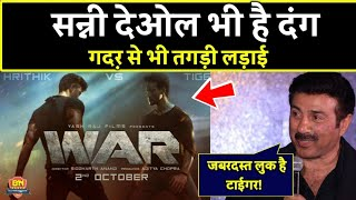 Sunny Deol Shocking Reaction On WAR TEASER | Hrithik Roshan & Tiger Shroff War Teaser 2 October 2019