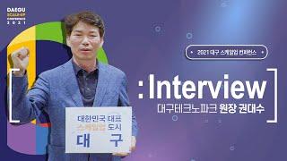 권대수 대구 테크노파크 원장님 인터뷰 | 대구 스케일업(SCALE-UP) 콘퍼런스 2021