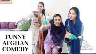 AFGHAN FUNNY VIDEO-ظرف شستن/ مهمانى