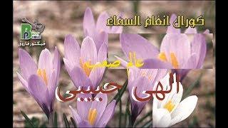 عالم صعب / البوم الهى حبيبى / فريق انغام السماء