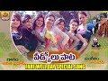 ఇవి తప్పని వీడుకోలు | Farewell Songs Telugu | Private Songs Telugu | Folk Songs Telugu
