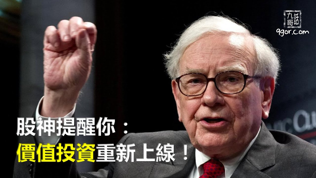 201117 九哥晚報:股神提醒你:價值投資重新上線!